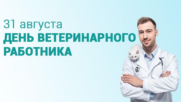 Завтра в России отмечается День ветеринарного работника