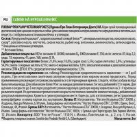 Ветеринарная диета Purina Pro Plan Veterinary diets HA корм для собак при аллергических реакциях_1