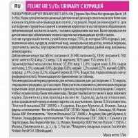 Pro Plan Veterinary diets UR диета для кошек при болезнях нижних отделов мочевыводящих путей c курицей_1