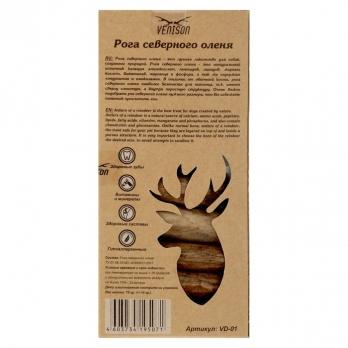 Очень важно подобрать рог северного оленя нужного размера, что бы избежать попыток проглотить его