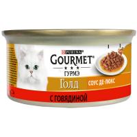 Корма для кошек Gourmet Гурмэ – это не просто вкусный корм