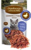 Деревенские лакомства для кошек Соломка утиная нежная 45 гр_0
