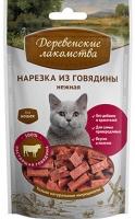 Деревенские лакомства для кошек Нарезка из говядины нежная 45 гр_1