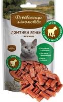 Деревенские лакомства для кошек Ломтики ягненка нежные 45 гр_0