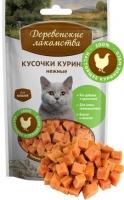 Деревенские лакомства для кошек Кусочки куриные нежные 45 гр_0