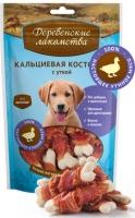 Деревенские лакомства кальциевая косточка с уткой для щенков 90 гр_0