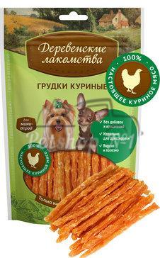 Деревенские лакомства для мини-пород Грудки куриные 55 гр_0